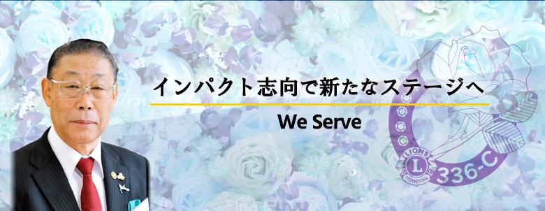 インパクト志向で新たなステージへ We Serve